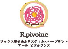 R.pivoine(アール・ピヴォワンヌ)