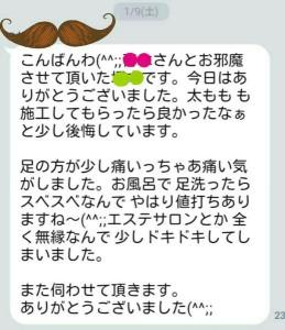 Tさん感想(LINEの画面キャプチャ)